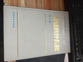 大型机组继电保护理论基础 第二版