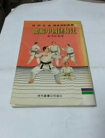 图解中国健身法(香港版)