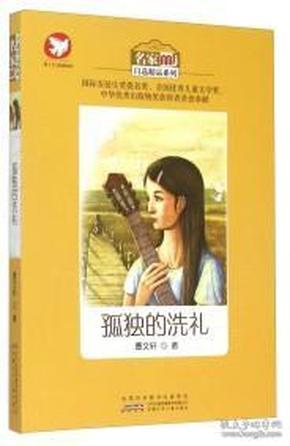 名家自选精品系列:孤独的洗礼(四色)