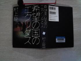 日文书 32开 精装 6