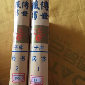 传世藏书 子库 兵书:全二册