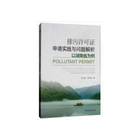 排污许可证申请实践与问题解析  以湖南省为例