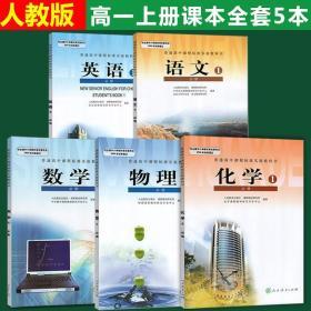 高一上册必修1必修一课本教材全套5本 人教版高中语文数学英语物理化学必修一全套5本