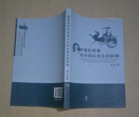 儒家环境伦理观 对中国环境法的影响