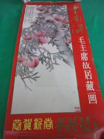 1985年  中南海    毛主席故居藏画   挂历  彭八百   齐白石  何香凝   王雪涛  等   共11张