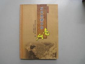 旧书 亳州地情书《历史典籍中的亳州》2016年印