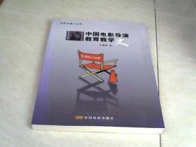 中国电影导演教育教学史