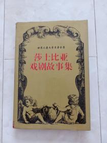 世界儿童文学名著全集《莎士比亚戏剧故事集》32开 精装+护封,1997年1版1印,印6000册。