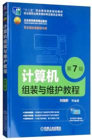计算机组装与维护教程(第7版)