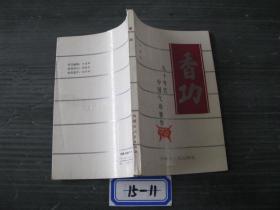九十年代:长生功术真传  15-11(货号15-11)