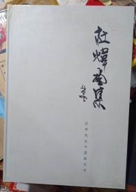 杜炜画集——杜炜先生中国画艺术 (8开精装本)