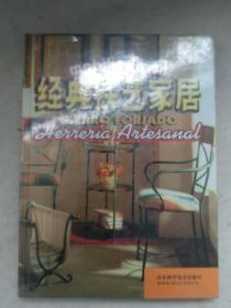 经典铁艺家居 ,精装正版 原价188元,未开封
