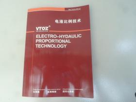 电液比例技术(比例阀,高频响阀,闭环比例阀)