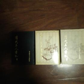 清代名人书札(上中下)一版一印精装本,私藏品佳,无章无字