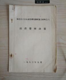 宿迁县工交企业管理培训班发言材料之六:经营管理决策