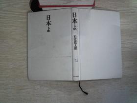 日文书 32开 精装 9