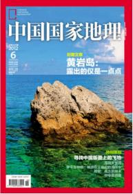 中国国家地理2012年6月黄岩岛露出的只是一点点