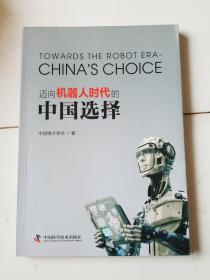 迈向机器人时代的中国选择