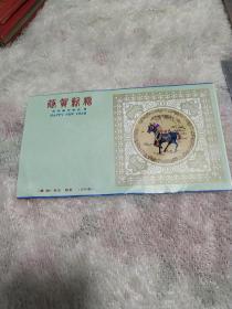 集邮杂志敬贺1990 恭贺新禧