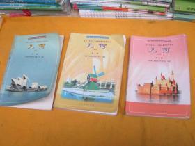 *初中几何课本全套3本——2001年版,书旧,内页有字迹,有划线,涂画,有裂口,如图