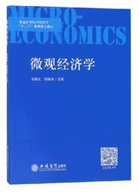 特价现货! 微观经济学9787542956491立信会计出版社