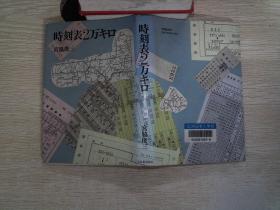 日文书 32开 精装 10