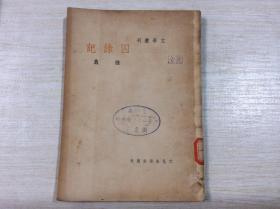 文学丛刊:囚缘记(陆蠡 著 民国三十七年版)