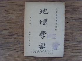 1940年初版《地理学报》第8卷,白龙江中游人生地理观察;重庆西郊小区地理研究;昆明南郊湖滨地理;昆明银汁河区的灌溉及土地利用