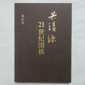 吴清源21世纪围棋 第玖卷 正版精装