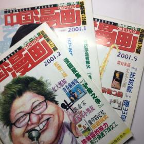 杂志期刊中国漫画 2001年第1、2、5期共三册