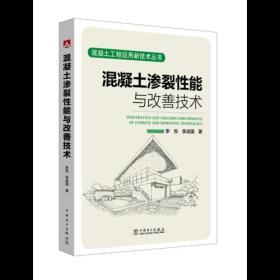 混凝土工程应用新技术丛书  混凝土渗裂性能与改善技术