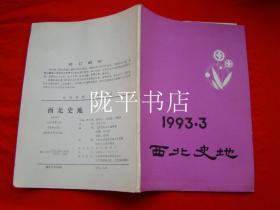 西北史地 1993.3