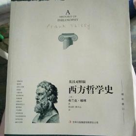 西方哲学史 : 英汉对照版