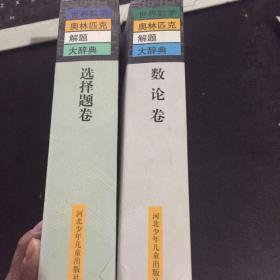 世界数学奥林匹克解题大辞典两本合售(选择题卷,数论卷)