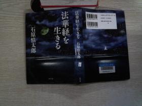 日文书 32开 精装 11