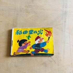稻田里的火(迷你版)