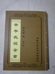查拳武经全书第三册