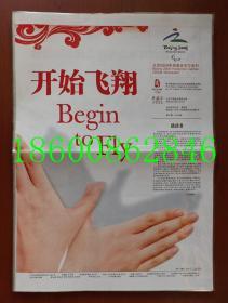 北京2008年残奥会官方会刊(原始精印版)