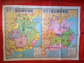九年制义务敎育中国历史地图教学挂图        五代十国前、后期形势图