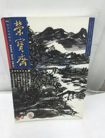 荣宝斋2002年第2期总第15期