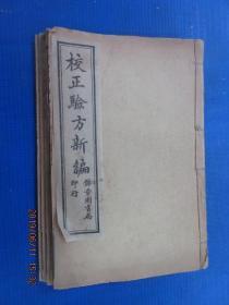 线装书  校正验方新编  (1-18卷)  共6册合售