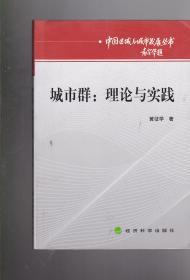 中国区域与城市发展丛书·城市群:理论与实践