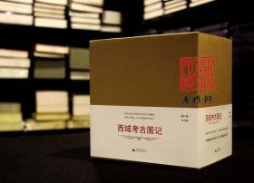 【毛边本收藏本】西域考古图记(修订本 16开精装 全五卷  原盒装)