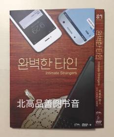 完美陌生人韓國版(2018)喜劇/劇情 SJ-DVD-9 中字