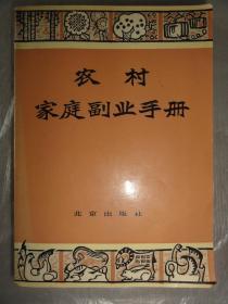 农业家庭副业手册(300种农业技术介绍和指导)