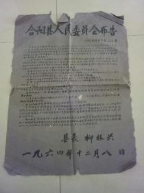 合阳县人民委员会布告