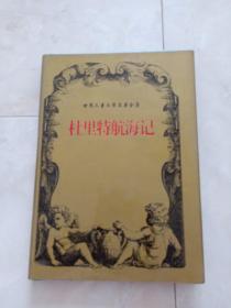 世界儿童文学名著全集《杜里特航海记》32开 精装+护封,1997年1版1印,印6000册。