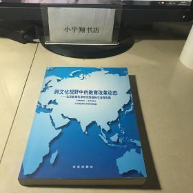 跨文化视野中的教育改革动态:北京教育科学研究院国际交流报告集(2004-2006)