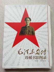 毛泽东自传珍稀书影图录(毛边本)