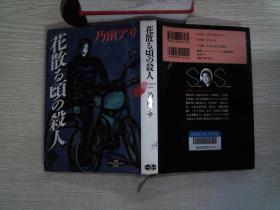 日文书 32开 精装 12